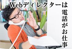 ホームページ制作の現場監督。Webディレクターで行こう!