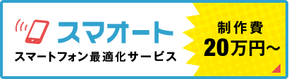 スマートフォン最適化サービス「スマオート」制作費20万円~