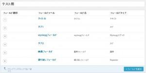 Wordpress側の画面