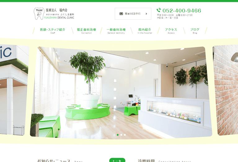 制作実績  | 名古屋のホームページ制作会社 花のや