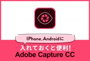 iPhone、Androidに入れておくと便利! adobe capture cc