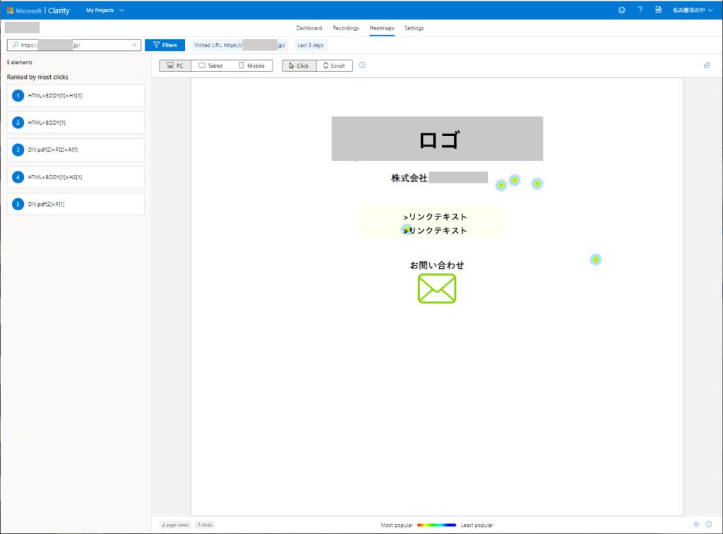 Microsoft Clarity ヒートマップ(クリック)の図
